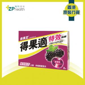 得果適 特效喉糖 (黑莓味) 8粒 [香港原裝行貨]