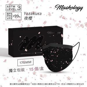 Maskology 口罩.學 の櫻花系列口罩|夜櫻