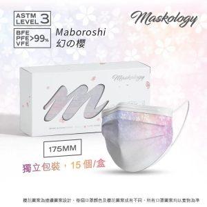 Maskology 口罩.學 の櫻花系列口罩|幻の櫻 口罩|Maskology