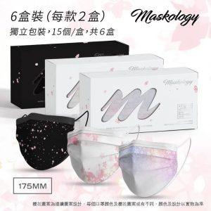 Maskology 口罩.學 の櫻花系列口罩|6盒裝 - 每款口罩2盒