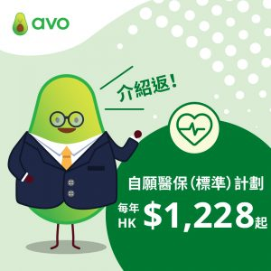 [Avo] ⾃願醫保(標準)計劃|扣稅額高達港幣8,000元