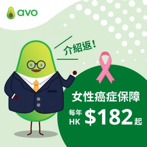 [Avo] 女性癌症 (實報實銷) 保障|覆蓋女士四大高危癌症