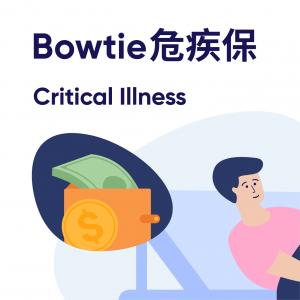 [Bowtie] 危疾保|涵蓋危疾 貴精不貴多